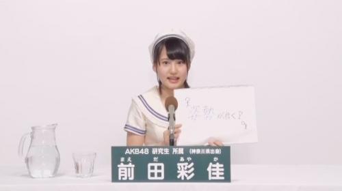 前田彩佳_AKB48 49thシングル選抜総選挙アピールコメント動画_画像 (998)