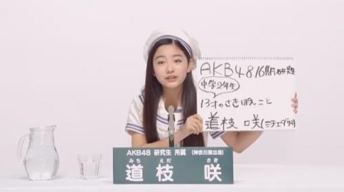 道枝咲_AKB48 49thシングル選抜総選挙アピールコメント動画_画像 (1010)
