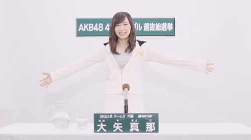 大矢真那_AKB48 49thシングル選抜総選挙アピールコメント動画_画像 (1100)