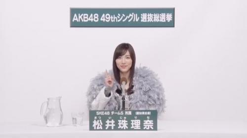 松井珠理奈_AKB48 49thシングル選抜総選挙アピールコメント動画_画像 (1145)