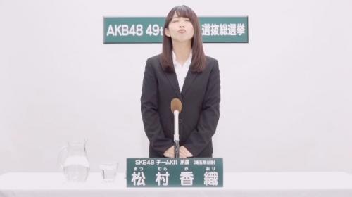 松村香織_AKB48 49thシングル選抜総選挙アピールコメント動画_画像 (1394)