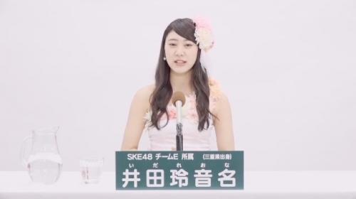 井田玲音名_AKB48 49thシングル選抜総選挙アピールコメント動画_画像 (1416)