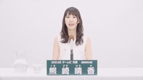 熊崎晴香_AKB48 49thシングル選抜総選挙アピールコメント動画_画像 (1456)