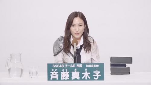 斉藤真木子_AKB48 49thシングル選抜総選挙アピールコメント動画_画像 (1483)
