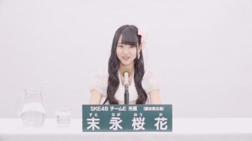 末永桜花_AKB48 49thシングル選抜総選挙アピールコメント動画_画像 (1515)