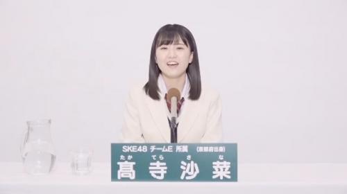 髙寺沙菜_AKB48 49thシングル選抜総選挙アピールコメント動画_画像 (1539)