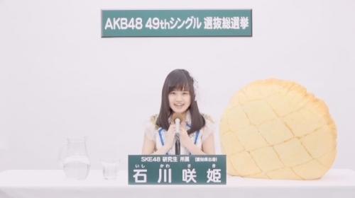 石川咲姫_AKB48 49thシングル選抜総選挙アピールコメント動画_画像 (1608)