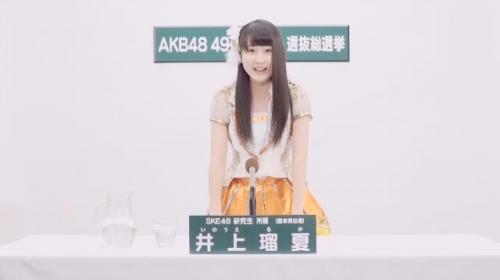 井上瑠夏_AKB48 49thシングル選抜総選挙アピールコメント動画_画像 (1631)