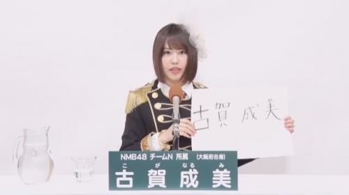 古賀成美_AKB48 49thシングル選抜総選挙アピールコメント動画_画像 (1769)
