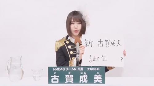 古賀成美_AKB48 49thシングル選抜総選挙アピールコメント動画_画像 (1775)