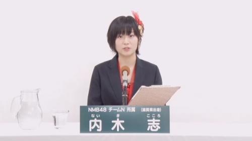 内木志_AKB48 49thシングル選抜総選挙アピールコメント動画_画像 (1794)