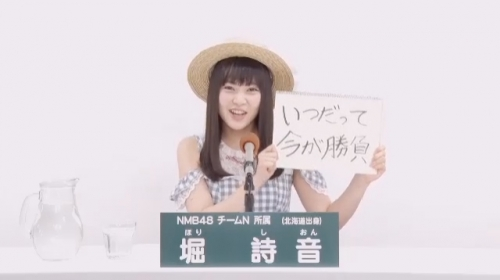 堀詩音_AKB48 49thシングル選抜総選挙アピールコメント動画_画像 (1831)
