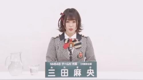 三田麻央_AKB48 49thシングル選抜総選挙アピールコメント動画_画像 (1843)