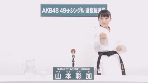 山本彩加_AKB48 49thシングル選抜総選挙アピールコメント動画_画像 (1844)