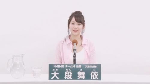 大段舞依_AKB48 49thシングル選抜総選挙アピールコメント動画_画像 (1886)