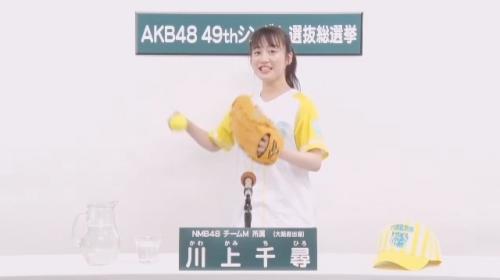 川上千尋_AKB48 49thシングル選抜総選挙アピールコメント動画_画像 (1906)