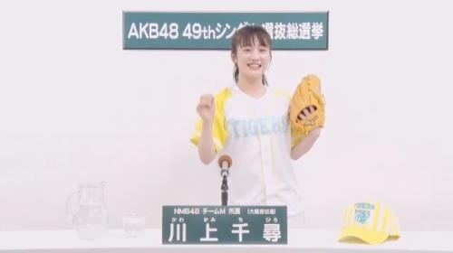 川上千尋_AKB48 49thシングル選抜総選挙アピールコメント動画_画像 (1910)