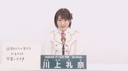 川上礼奈_AKB48 49thシングル選抜総選挙アピールコメント動画_画像 (1923)