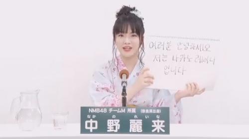 中野麗来_AKB48 49thシングル選抜総選挙アピールコメント動画_画像 (1958)