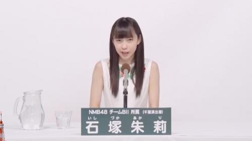 石塚朱莉_AKB48 49thシングル選抜総選挙アピールコメント動画_画像 (1998)