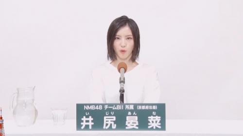 井尻晏菜_AKB48 49thシングル選抜総選挙アピールコメント動画_画像 (2030)