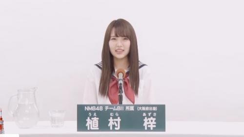 植村梓_AKB48 49thシングル選抜総選挙アピールコメント動画_画像 (2041)