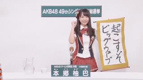 本郷柚巴_AKB48 49thシングル選抜総選挙アピールコメント動画_画像 (2192)