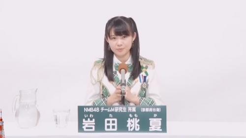 岩田桃夏_AKB48 49thシングル選抜総選挙アピールコメント動画_画像 (2217)