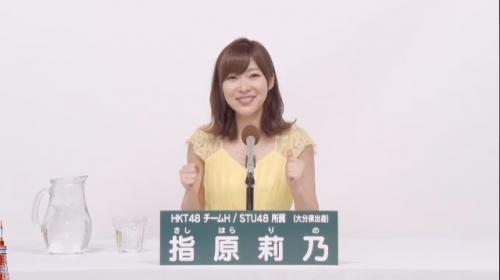 指原莉乃_AKB48 49thシングル選抜総選挙アピールコメント動画_画像 (2364)