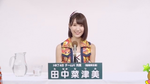 田中菜津美_AKB48 49thシングル選抜総選挙アピールコメント動画_画像 (2384)
