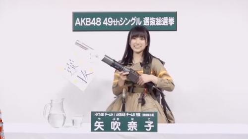 矢吹奈子_AKB48 49thシングル選抜総選挙アピールコメント動画_画像 (2430)