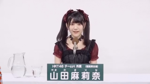 山田麻莉奈_AKB48 49thシングル選抜総選挙アピールコメント動画_画像 (2432)