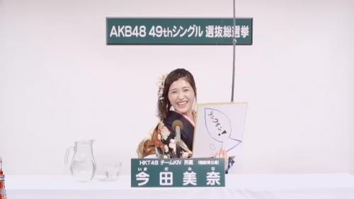 今田美奈_AKB48 49thシングル選抜総選挙アピールコメント動画_画像 (2455)
