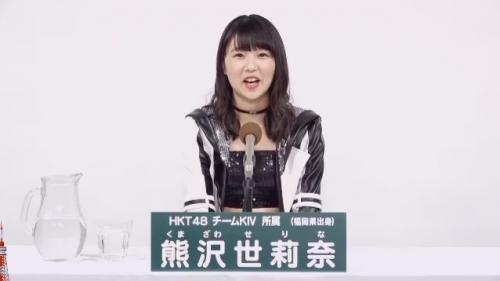 熊沢世莉奈_AKB48 49thシングル選抜総選挙アピールコメント動画_画像 (2488)