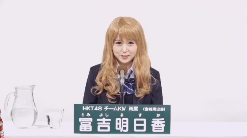 冨吉明日香_AKB48 49thシングル選抜総選挙アピールコメント動画_画像 (2519)