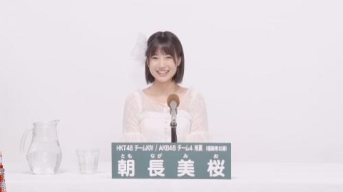 朝長美桜_AKB48 49thシングル選抜総選挙アピールコメント動画_画像 (2526)