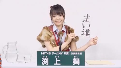 渕上舞_AKB48 49thシングル選抜総選挙アピールコメント動画_画像 (2548)