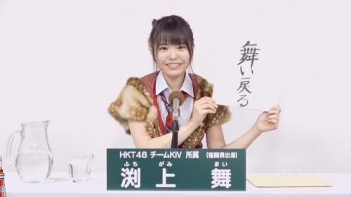渕上舞_AKB48 49thシングル選抜総選挙アピールコメント動画_画像 (2555)
