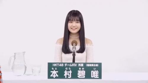 本村碧唯_AKB48 49thシングル選抜総選挙アピールコメント動画_画像 (2643)