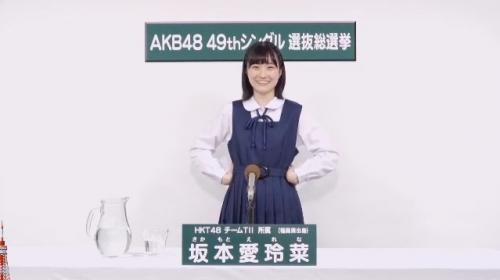 坂本愛玲菜_AKB48 49thシングル選抜総選挙アピールコメント動画_画像 (2723)