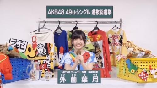 外薗葉月_AKB48 49thシングル選抜総選挙アピールコメント動画_画像 (2728)