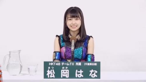 松岡はな_AKB48 49thシングル選抜総選挙アピールコメント動画_画像 (2741)
