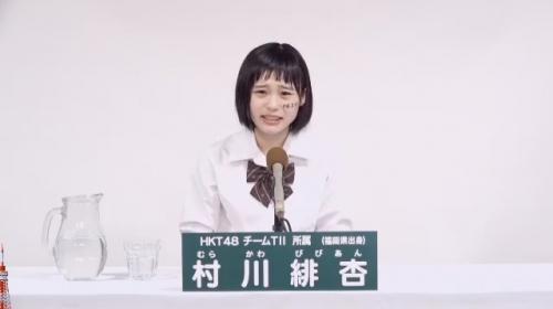 村川緋杏_AKB48 49thシングル選抜総選挙アピールコメント動画_画像 (2756)
