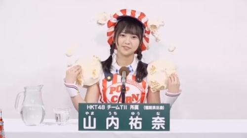 山内祐奈_AKB48 49thシングル選抜総選挙アピールコメント動画_画像 (2775)