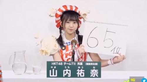 山内祐奈_AKB48 49thシングル選抜総選挙アピールコメント動画_画像 (2776)