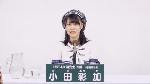小田彩加_AKB48 49thシングル選抜総選挙アピールコメント動画_画像 (2807)