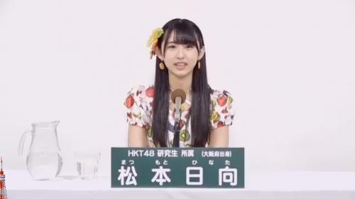 松本日向_AKB48 49thシングル選抜総選挙アピールコメント動画_画像 (2871)