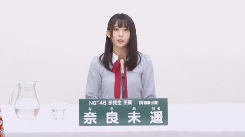 奈良未遥_AKB48 49thシングル選抜総選挙アピールコメント動画_画像 (3139)