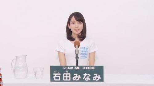 石田みなみ_AKB48 49thシングル選抜総選挙アピールコメント動画_画像 (3166)