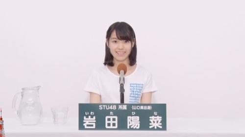 岩田陽菜_AKB48 49thシングル選抜総選挙アピールコメント動画_画像 (3198)